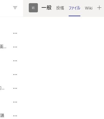 Teamsで会議をしようと考えていますが、会議に使うファイルのアップロード方法がわかりません。 使い方を検索するとTeamsの画面にチームが出てきてアップロードの案内がされるようですが、自分のT...