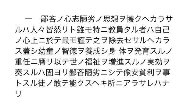 【至急】 この小学校教員心得16項目の画像の現代語訳をお願いします( ; ; )