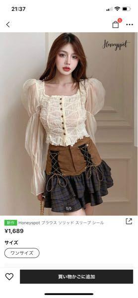 この服は骨格ストレートは合いますかね、、?|´-`) 下は、ピタッとしたタイトスカートを履くつもりです。