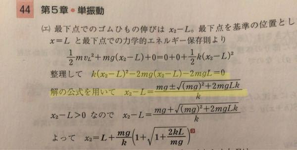 高校物理 黄色で線を引いた箇所の計算方法が全く理解できません。導出過程を詳しく教えてくださいm(_ _)m