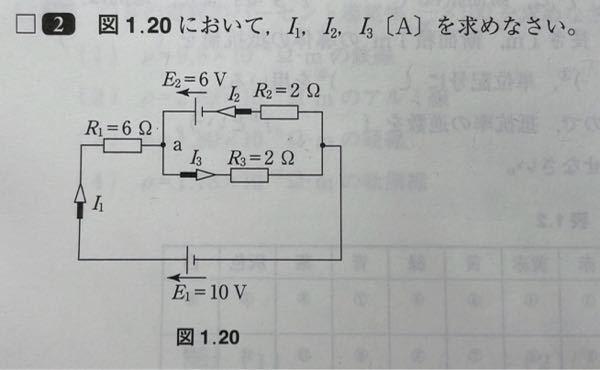 この問題で連立方程式を立てたいのですが、I₁とE₁とE₂の求め方がわかりません。 どなたか教えてください。
