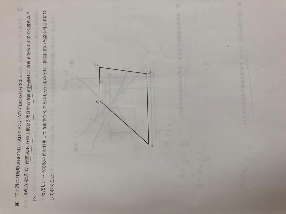 中学数学です。どなたかこの作図の仕方を教えて頂けないでしょうか?数学が苦手なので、詳しく分かりやすく教えてほしいです。よろしくお願いします。