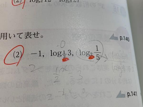 この数学の問題を教えてください