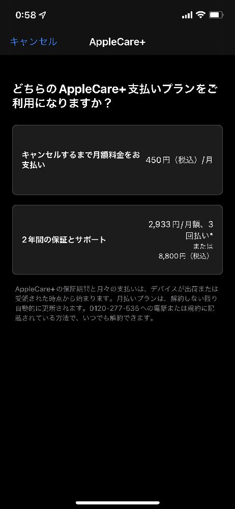 iPad購入検討してるんですが、AppleCare +のキャンセルするまで月払いの方の期間は2年以降も補償されるのでしょうか?