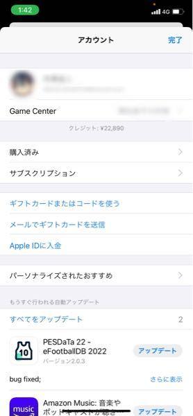 iPhoneの中に22890円あります。使い道がないんですけどどうすればいいですか?他のアプリにチャージしてコンビニとかで使ったりできますか?