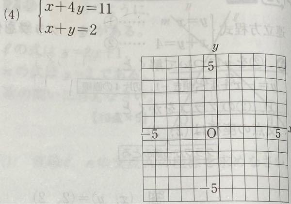 中2数学です。 下の写真の問題が答えも解説も見ても全然理解が出来ません。 YouTubeなどで調べて解説動画を見て理解しようと思ったのですが、問題文が「次の連立方程式を、グラフを使って解きなさい。」としか書いていないのでなんと調べればよいのかも分かりません。 この問題はなんと調べれば解説動画が出てきますか?? どうやって解くのかも教えてくれたら幸いです。 理解力も語彙力も無く、申し訳ないです。m(_ _)m