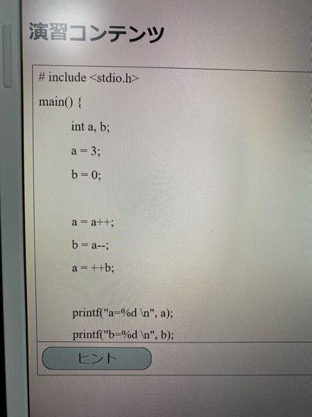 この問題で最終的に表示されるa、bの値がわからないです よろしくお願いします