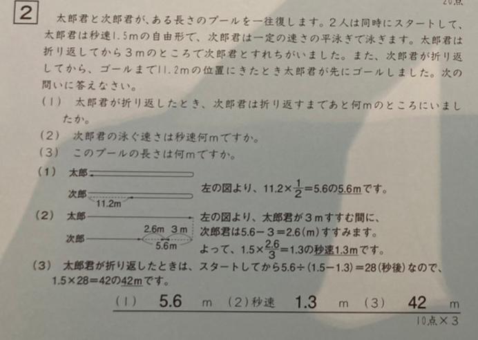 この問題の詳しい解説を、中学受験をする小学6年生に分かるようによろしくお願い致します。 特に(1)で1/2はどこから分かるのでしょうか?