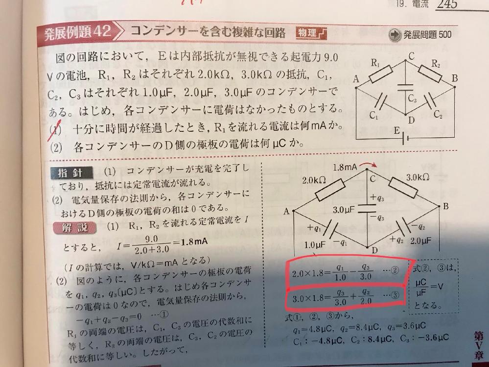 物理です 画像の問題の赤で囲った部分の式がどうやって出てきたのか分かりません! 知見のある方解説お願いします!