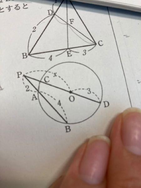 高校数学 数A 図形 この図形のXの値を教えてください。