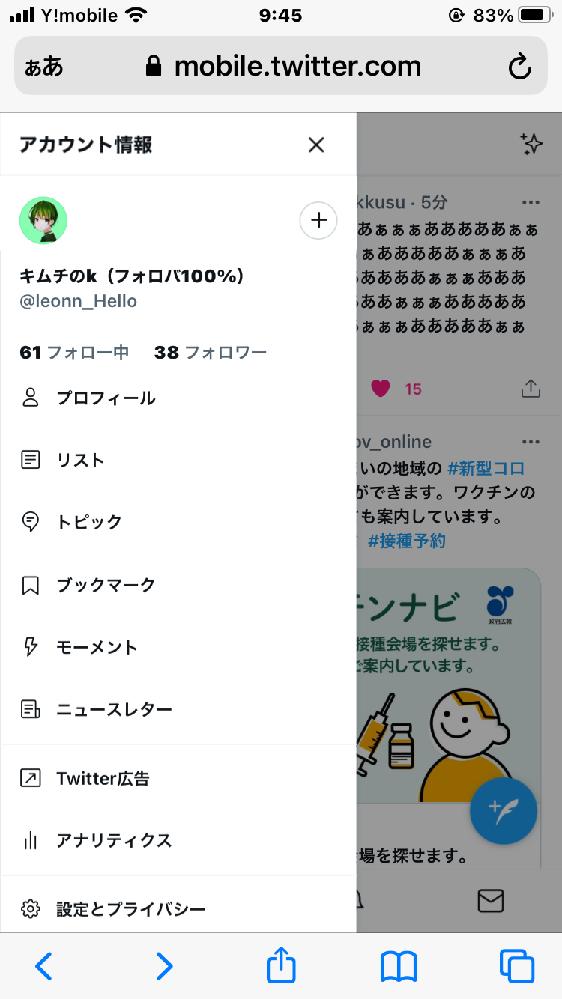 Twitterのアカウントを追加しようと思ったら この・・・みたいなマークが無いんです。 なのでプラスボタンを押せばいいんですかね? ブラウザからやってます。