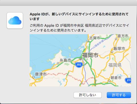 apple IDに関する設定をしたときに 以下のサインインの確認がでます。 私は長崎県住みですが、 これによると福岡になっているので気になりました。 問題無いのでしょうか?