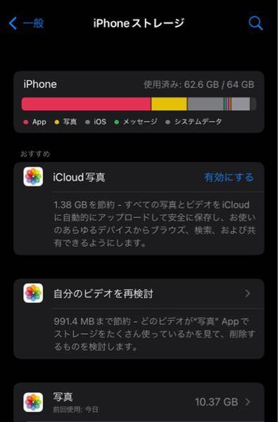 iPhoneの写真の容量についてです。 動画も画像もそんなに保存してないのに10GBもあります。あきらないおかしい数字だな、と。 こんなになってる理由と容量を減らす方法を教えてもらいたいです