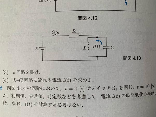 電気回路 t<0で、Sは閉じていて定常状態にある。 t=0でスイッチSを開いたとき、 (1) Lに流れる電流i(0) (2) Cの両端電圧vc(0) (3) L-C回路に流れる電流i(t) を求めよ。 手も足も出ません。 解答解説お願いします 。 ラプラス変換を使います。 答え (1)E/R (2)0 (3) i(t)=E/R cos(t/√(LC))