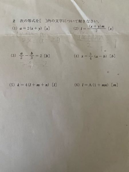 この問題の答えを教えてください!あと途中式もお願いします