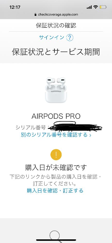 メルカリでAirPods proを購入しようと考えております。出品者様にシリアル番号を教えて頂き、確認したのですがこの画面が出てきました。こちらは偽物である可能性はありますでしょうか。 よろしくお願いします。