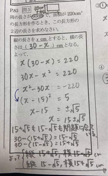至急お願いします(T_T) 二次方程式の利用 面積の問題です 青の矢印で書いてあるところで何が起こって下の回答に進むのか意味が分かりません、、 教えてください