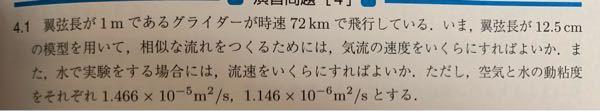 流体力学の問題です。お時間ある方、写真の問題を解いて欲しいです。