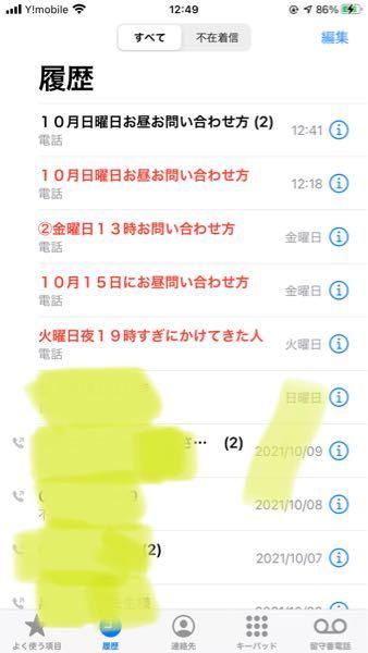 iPhoneに詳しい方よろしくお願い致します まだiPhone使い慣れておりません iPhoneの着信略歴などですが 出なかった場合が赤文字で表示 こちらからかけた発信が黒文字 向こうから発信があって出て通話した場合も 黒文字で表示であっていますか? 正直アンドロイドの方が使いやすかったです 間違って発信を押してしまい 即座に切りたいのですが電話の画面が出てこなくて 電話を切る事が出来ず かなりあわててしまう事が今まで3回ほどありました、、 その様な時にすぐに電話を切る方法も 教えて頂けると助かりますm( )m どうぞよろしくお願い致します