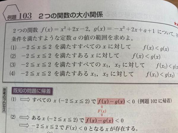数学Iの問題です。 (1)と(2)の問題で問われていることの違いがわかりません。何が違うのですか?出来れば詳しくお願いします!