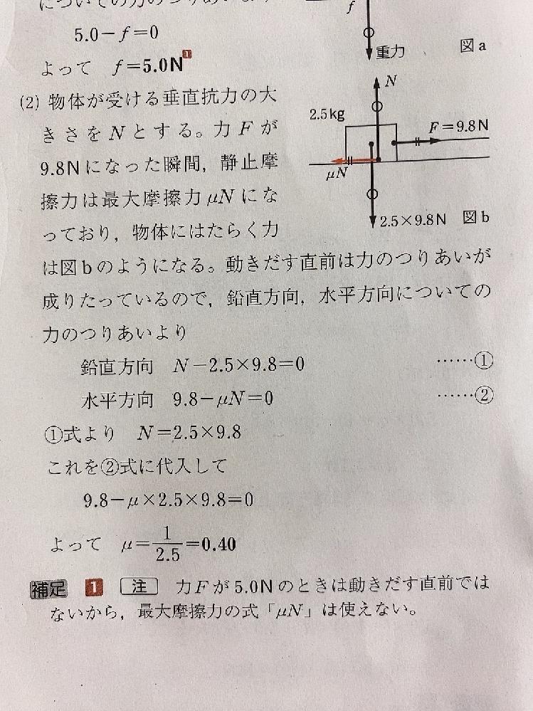 計算の過程がわかりません。教えて下さい。 これを②式に代入して〜の計算過程を教えて下さい。
