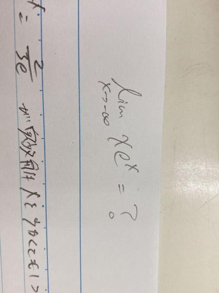 極限の問題です。 この答えっていくらになりますか?