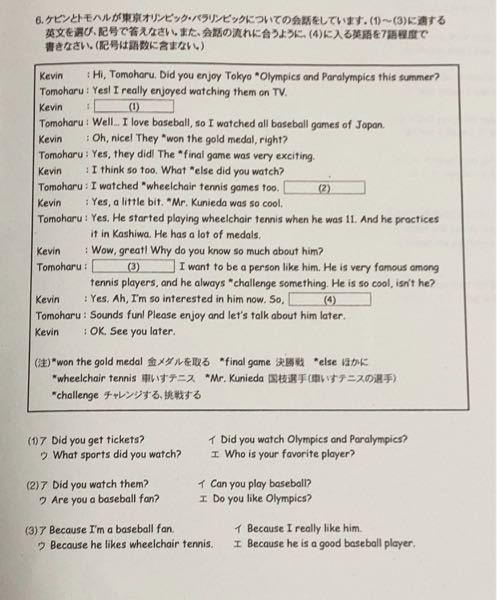 この英文、問題を翻訳して頂けないでしょうか。テスト直しに使いたいです
