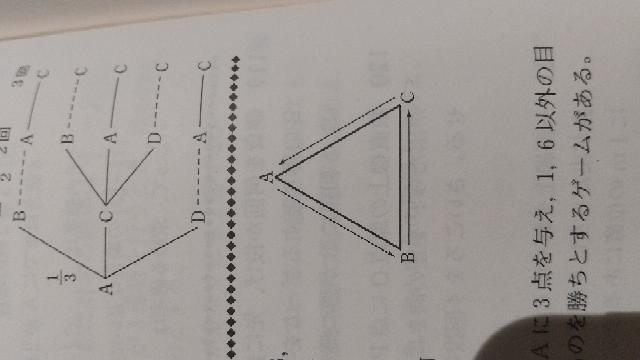 動点Pは三角形ABCの三つの頂点の上をa→b→cの順に進むものとする。一個のサイコロを投げて偶数の目ならその目の数だけ進み、奇数の目なら一つ進む試行を2回繰り返す。この時、点Aを出発した動点Pが最終的に点bに移る 確率を求めよ。 似たような質問をしている人もいましたが、回答を見ても解説を呼んでもわからなかったので質問させていただきます。 高一数Aの問題です