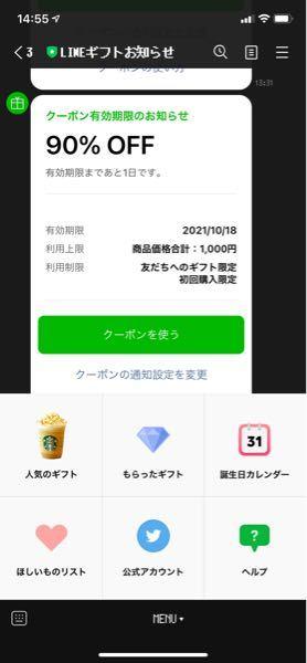 Yahooの宝箱クジで90%offのクーポンギフトを送ってくれましたが使えないです、送ってくれた友達は100円購入して送ってくれました。お店に行って調べてもらいましたが、QRコードが表示されない...