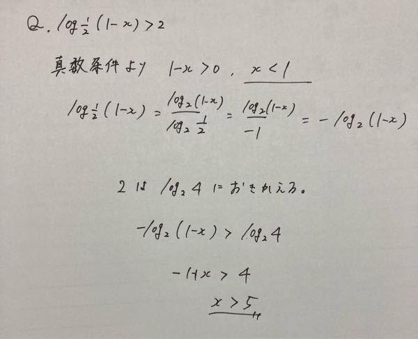 一番上の式が問題です。不等式を解けという問いなのですが、答えが合いません。 模範解答では底を2分の1に合わせて変形していましたが、2で揃えるのはまずかったのでしょうか。それともどこかでミスをしているのでしょうか。 自分で何度みてもどこで手こずったのかよくわかりません。解説よろしくお願い致します。
