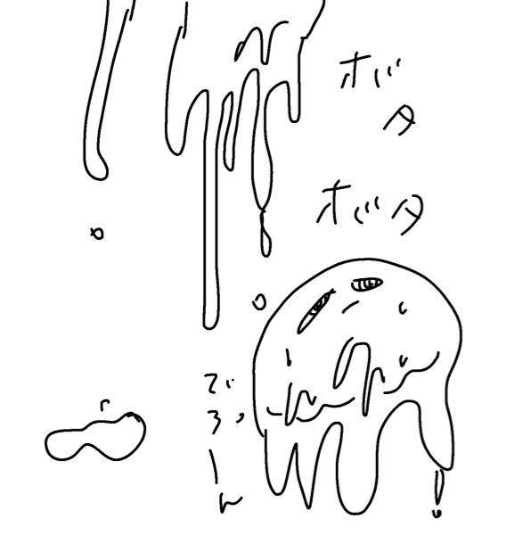 できれば至急です。重い液体が滴り落ちるような、溶けるような、そんな映像ってないですか? ぼたぼたと垂れ落ちる感じが良いです。絵の資料に使いたいのですが中々無く… 映像がなくても描き方などがあれば、教えて頂けたらと思います。 下手ですが求めている感じの絵を貼ります…カテゴリ違ったらすみません。