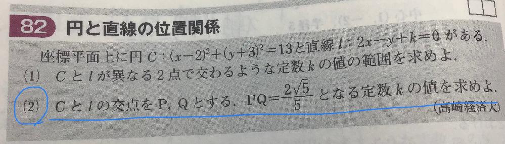 数学Ⅱ、円について質問です。 (2)は弦を求める問題だそうですが問題文中のどこで弦の長さを求めると分かるのですか。 また、(2)の過程と途中式を教えてください。よろしくお願いします。