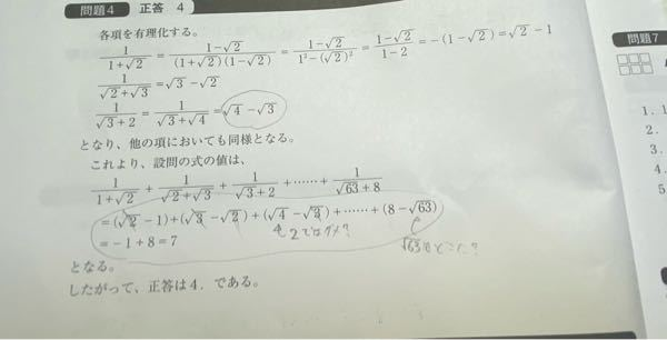 分からない問題があり2ヶ所ほど教えて頂きたいです。 一つ目の○で解は√4 - √3になってますが2-√3では不正解または、解答に辿り着けないでしょうか? 2つ目の○でなぜ-1+8になるのか教えて頂きたいです。 (√63が解に存在していない理由も知りたいです ) 是非よろしくお願い致します