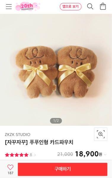 このぬいぐるみが欲しいのですが、日本でも買えるところがありますか??