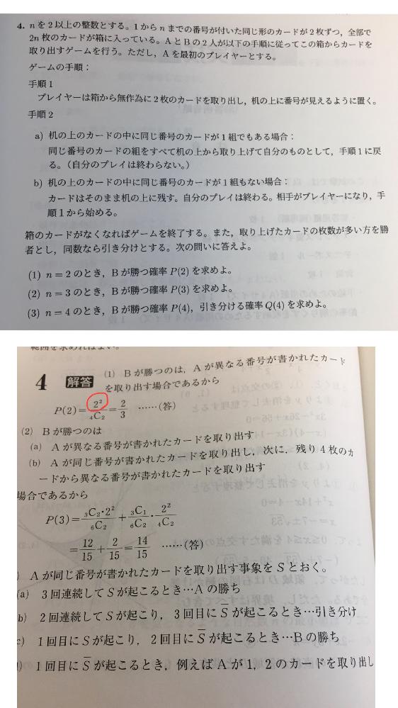 赤丸部の2^2ってなんのことでしょうか、、1,1,2,2の取り方かなと思ったんですけどそれだと二乗はいらないですよね、、、
