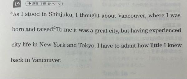 この文の 『back in Vancouver』 がよくわかりません。 答えでは『バンクーバーにいた時』となっていますが、ネットで調べてみても、そのような用法が見つからず、モヤモヤしています。