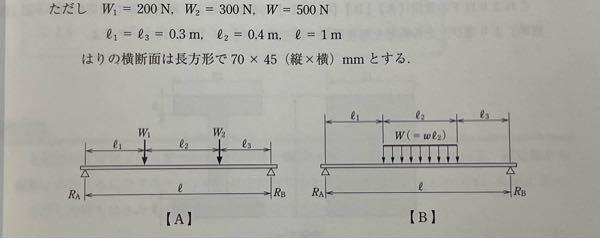 材料力学 【B】について。 この最大曲げモーメントを求めたいのですが、解答は100Nm、自分で計算すると115Nmになります。 M=Rax-(1/2)W(x-L1)^2 =250×0.5-(1/2)×500×(0.5-0.3)^2=115 になります。 どこが違うのか 分からないので教えてください。お願いします。