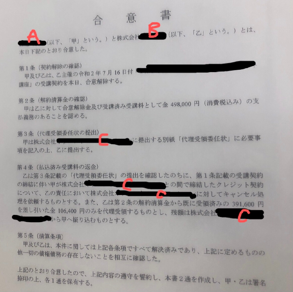 解約合意書についてお詳しい方ご教示願います。 先日、某資格学校の講座を解約したく解約手続きの書類の郵送をお願いしたところ、 こちらの合意書にサインをして返送するように言われました。 そこで質問...