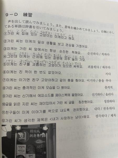 至急 この朝鮮語の文1から12まで訳してもらえませんか、、明日テストなんですよろしくお願いします。