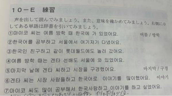 至急 韓国語の文1から7まで訳してください、、明日テストなんですよろしくお願いします。