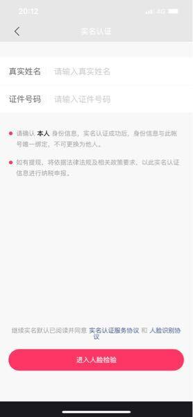 中国の快手というライブ配信が出来るアプリでライブ配信をしたいのですがいつもこの画面で止まってしまいます。 名前と何を入力したらいいのか分からないのでわかる方教えてくださいm(__)m 中国 ライブ配信 LIVE 生配信 快手 中国語 SNS
