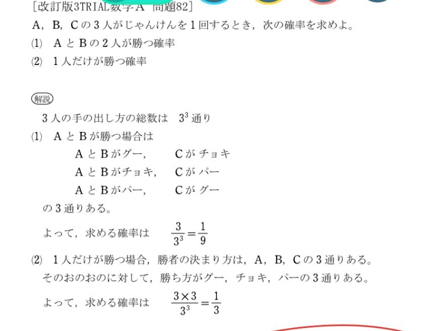 至急 コイン付き 高1 数学Aです。 わかりやすく説明求めます!