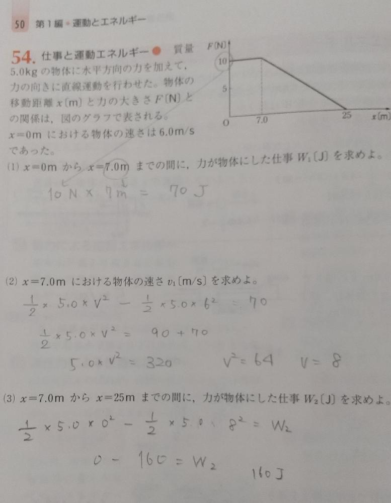 物理基礎 仕事と運動エネルギー 画像の問題の(3)がわかりません。 答えにはW2=(25-7.0)×10×1/2=90Jとありました。 教えてください。