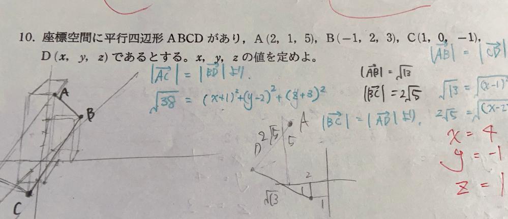 高2の数学です。この問題を出来るだけ簡単に解きたいです。教えてください。答えは、x=4 y=-1 z=1 です。