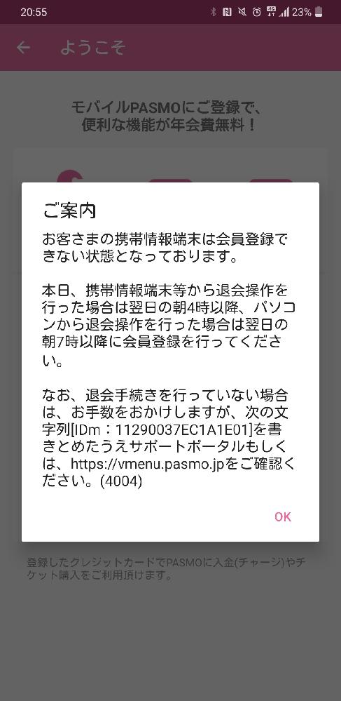 PASMO→モバイルPASMOへ移行完了という文字が出たのですがその後エラーとなり最初の登録画面に戻りました。 登録をまた1からやろうとしたら会員登録できない状態となっております。という文言が出...
