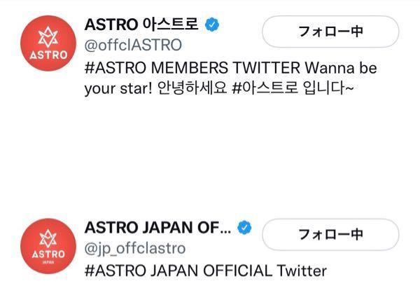 KPOPアイドルのTwitterは基本、公式アカウントと日本の公式アカウントがあると思うのですが、日本の公式アカウントは誰がやっているのですか?メンバーが翻訳してツイートしてるのでしょうか?また、日本の公式アカ ウントの投稿にコメントしたら、そのコメントは読んでもらえますか?ちなみに、ASTROです。