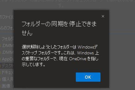 これのせいでOneDriveの共有を解除できないのですが対処方法ありますか?