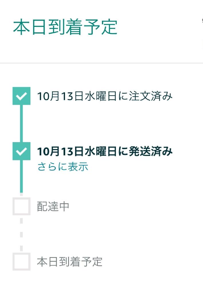 Amazonで本日配達予定だったものが このような状態のまま結局届きませんでした。 日本郵便に追跡番号を問い合わせても 未だに番号が見つかりません カードで購入したのですが 配送中となっている為返金の動作も行えず 台湾人?か中国人らしき出品者の者とも Amazon上で連絡が取れません カードの引き落としは来月以降なので 急ぎではないですが、 このような事はAmazonではじめてです。 どうすればいいでしょう❔?