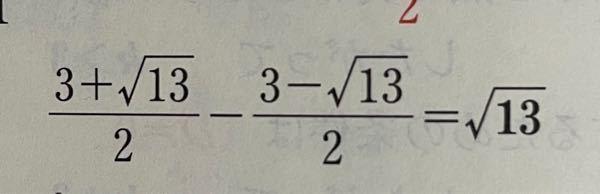 なぜこの計算の答えが √ 13なんですか? 自分で考えると2 √ 13になってしまいます…