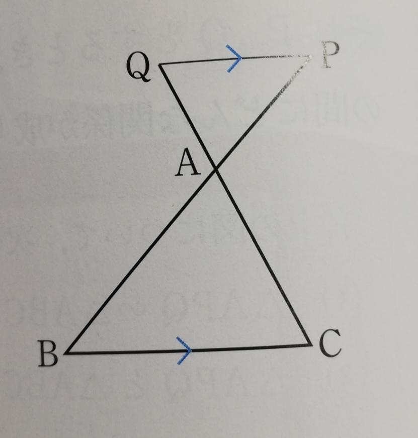 中3数学です。 △ABCの辺BA、CAの延長線上に、 PQ//BCとなるようにそれぞれ点P、Qを とるとき、 AP:AB=AQ:AC=PQ:BC であることを証明しなさい。 という問題です。 予習をしてみようと思ったのですが回答がありません! どなたかお願いします。